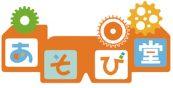 あそび堂[あそびどう] |長野県軽井沢町のボードゲームとワークショップの専門店